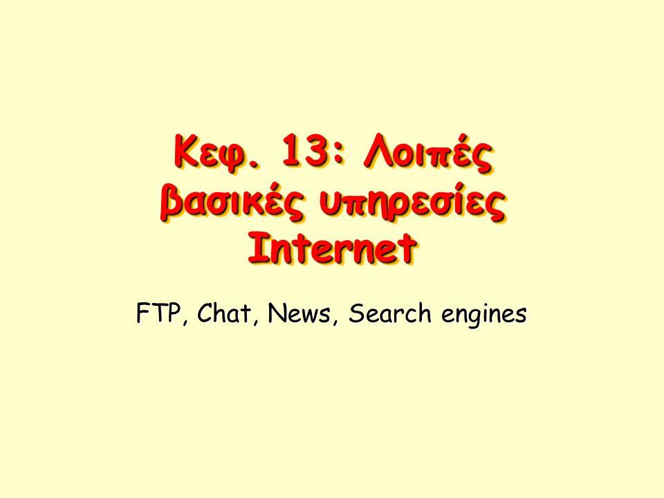 Κεφ. 13: Λοιπές βασικές υπηρεσίες Internet