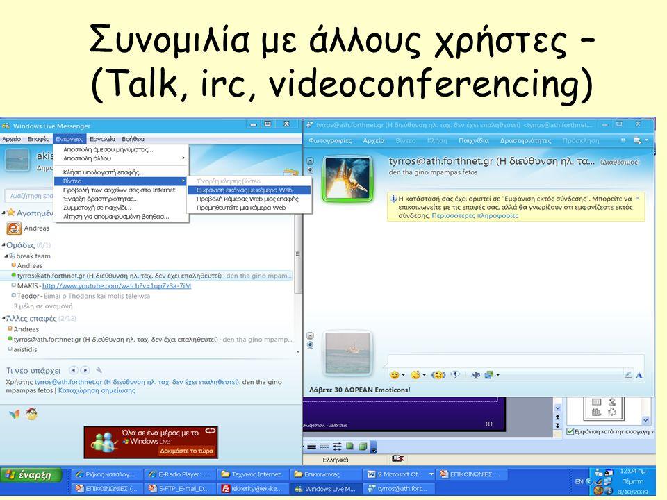 Συνομιλία με άλλους χρήστες – (Talk, irc, videoconferencing)