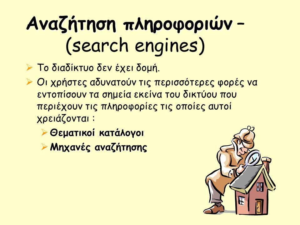 Αναζήτηση πληροφοριών – (search engines)