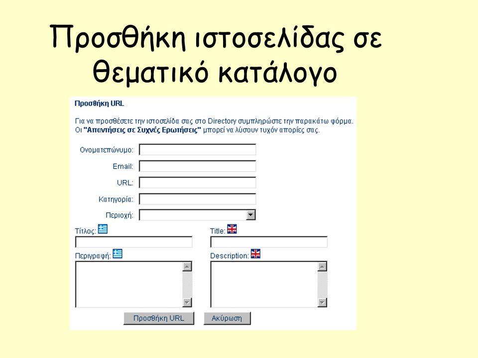 Προσθήκη ιστοσελίδας σε θεματικό κατάλογο