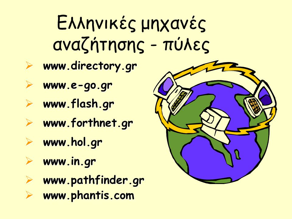 Ελληνικές μηχανές αναζήτησης - πύλες