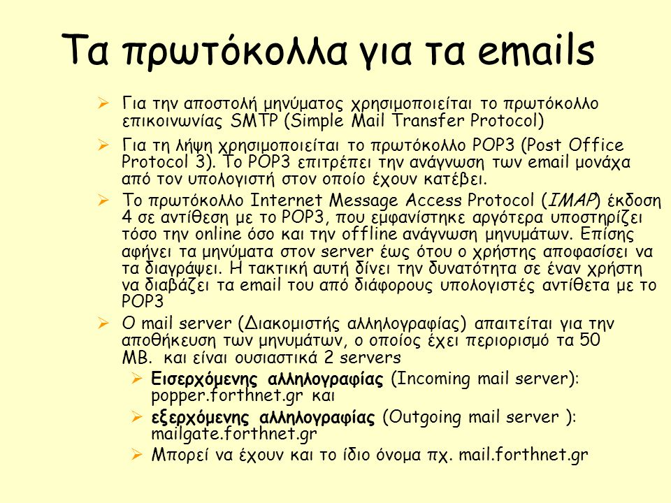 Τα πρωτόκολλα για τα emails