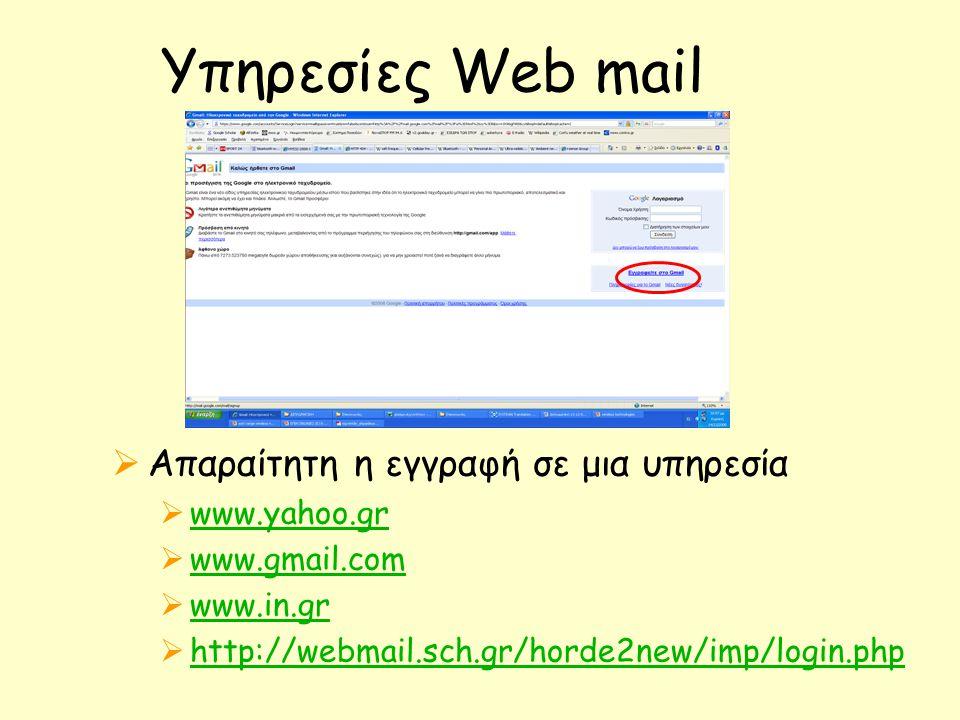 Υπηρεσίες Web mail Απαραίτητη η εγγραφή σε μια υπηρεσία www.yahoo.gr