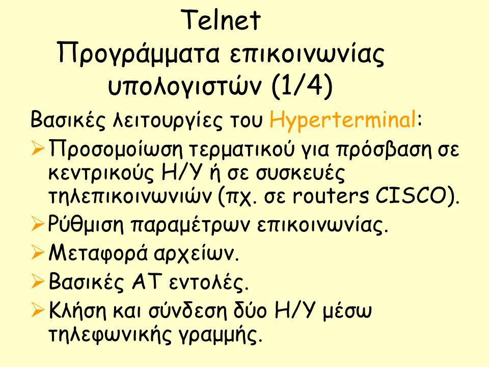 Telnet Προγράμματα επικοινωνίας υπολογιστών (1/4)