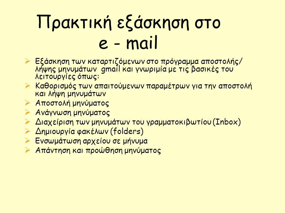 Πρακτική εξάσκηση στο e - mail