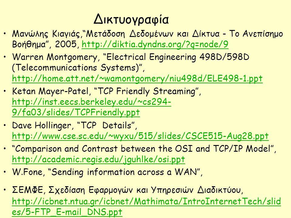 Δικτυογραφία Μανώλης Κιαγιάς, Μετάδοση Δεδομένων και Δίκτυα - Το Ανεπίσημο Βοήθημα , 2005, http://diktia.dyndns.org/ q=node/9.