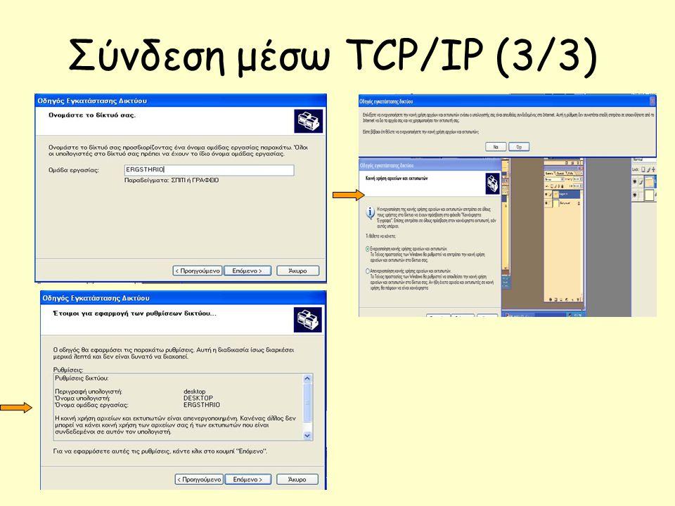 Σύνδεση μέσω ΤCP/IP (3/3)