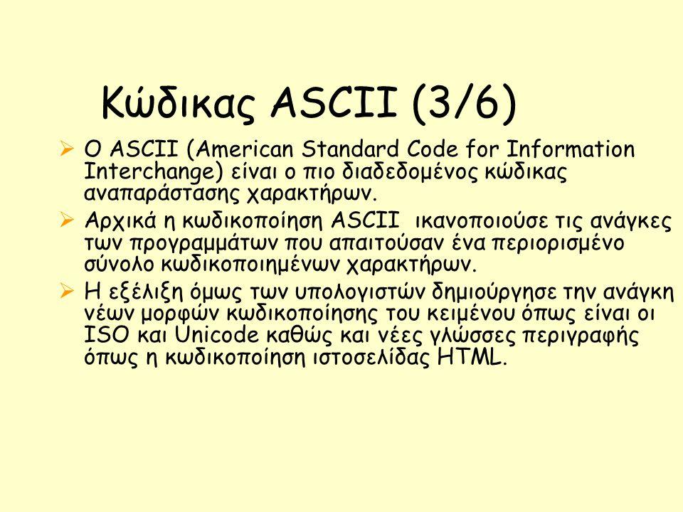 Κώδικας ASCII (3/6) Ο ASCII (American Standard Code for Information Interchange) είναι ο πιο διαδεδομένος κώδικας αναπαράστασης χαρακτήρων.