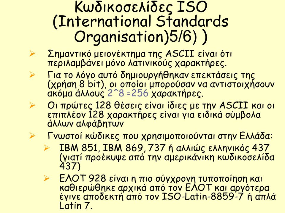 Κωδικοσελίδες ISO (International Standards Organisation)‏ (5/6)