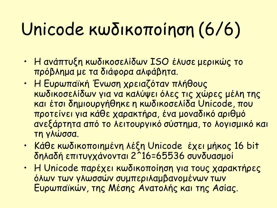 Unicode κωδικοποίηση (6/6)