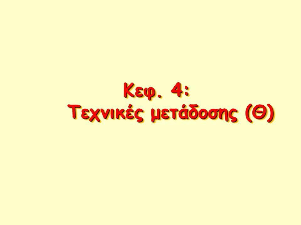 Κεφ. 4: Τεχνικές μετάδοσης (Θ)