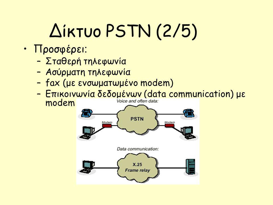 Δίκτυο PSTN (2/5) Προσφέρει: Σταθερή τηλεφωνία Ασύρματη τηλεφωνία