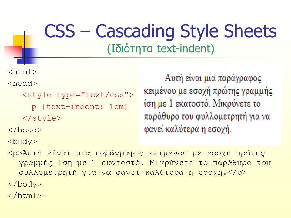 CSS – Cascading Style Sheets (Ιδιότητα text-indent)
