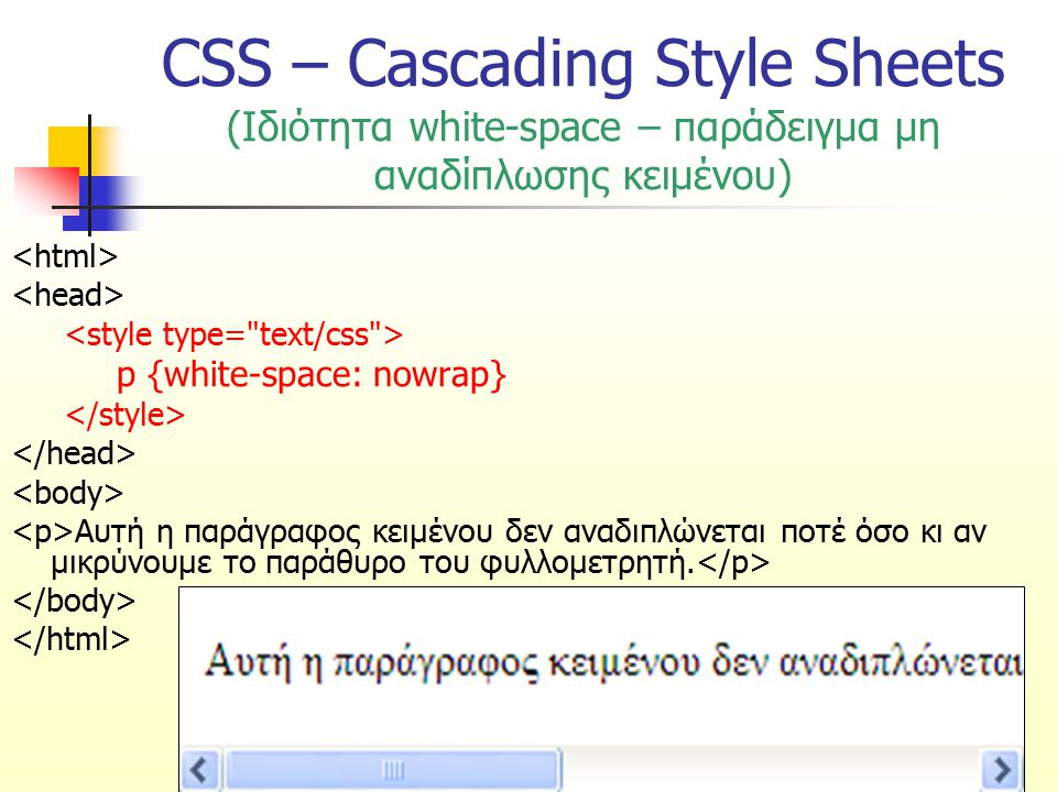 CSS – Cascading Style Sheets (Ιδιότητα white-space – παράδειγμα μη αναδίπλωσης κειμένου)