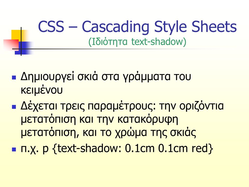 CSS – Cascading Style Sheets (Ιδιότητα text-shadow)