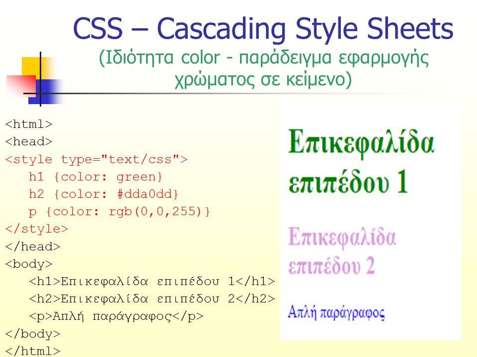 CSS – Cascading Style Sheets (Ιδιότητα color - παράδειγμα εφαρμογής χρώματος σε κείμενο)