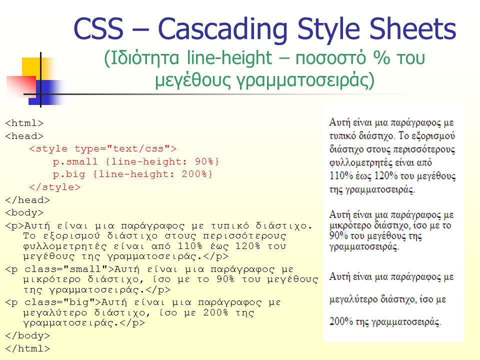 CSS – Cascading Style Sheets (Ιδιότητα line-height – ποσοστό % του μεγέθους γραμματοσειράς)