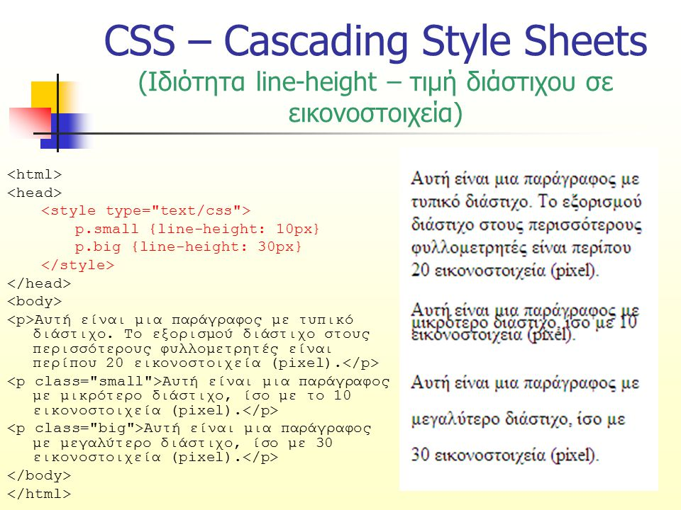 CSS – Cascading Style Sheets (Ιδιότητα line-height – τιμή διάστιχου σε εικονοστοιχεία)