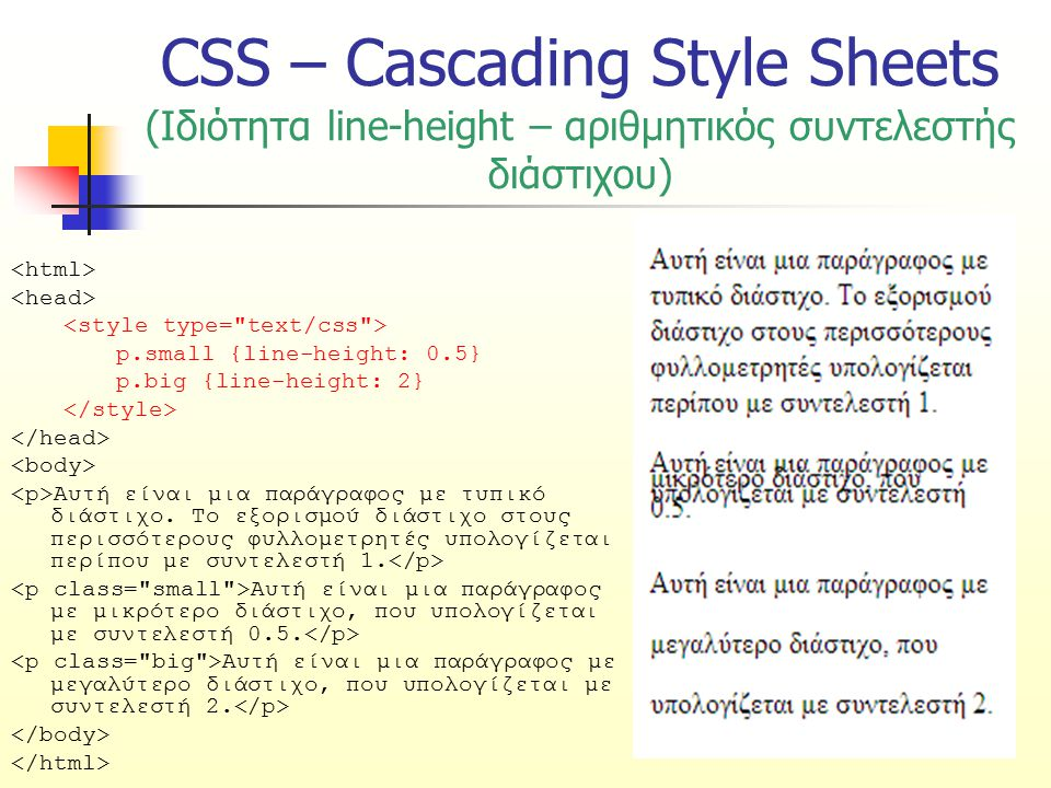 CSS – Cascading Style Sheets (Ιδιότητα line-height – αριθμητικός συντελεστής διάστιχου)