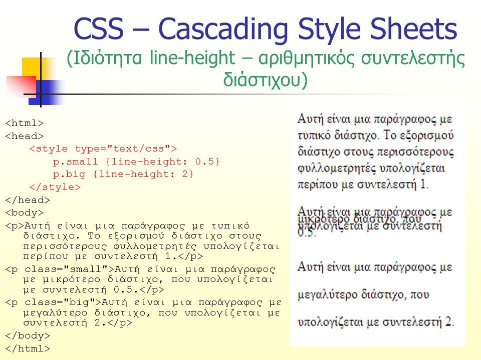 CSS – Cascading Style Sheets (Ιδιότητα line-height – αριθμητικός συντελεστής διάστιχου)