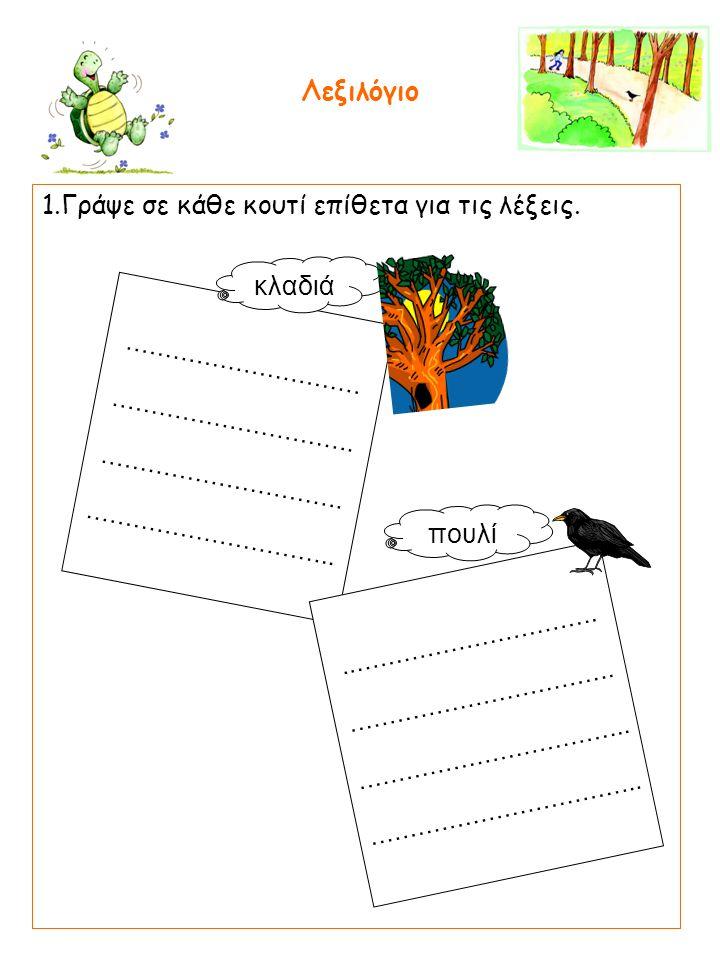 1.Γράψε σε κάθε κουτί επίθετα για τις λέξεις.