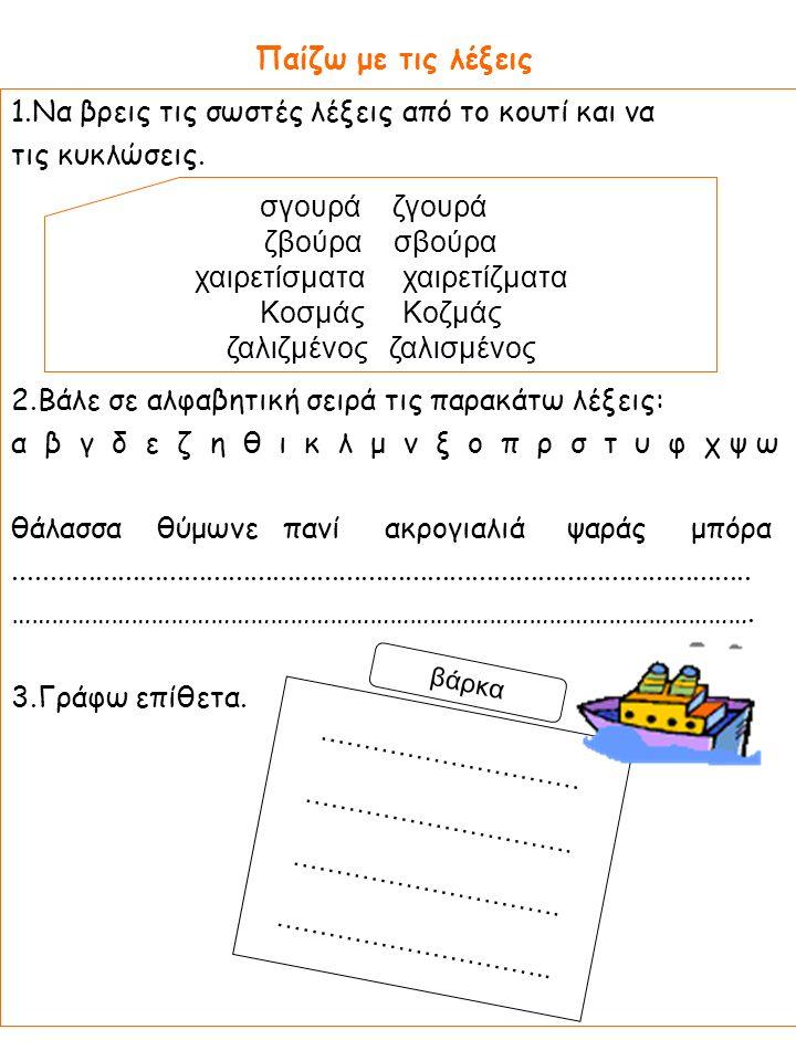 1.Να βρεις τις σωστές λέξεις από το κουτί και να τις κυκλώσεις.