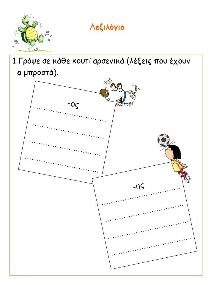 1.Γράψε σε κάθε κουτί αρσενικά (λέξεις που έχουν ο μπροστά).