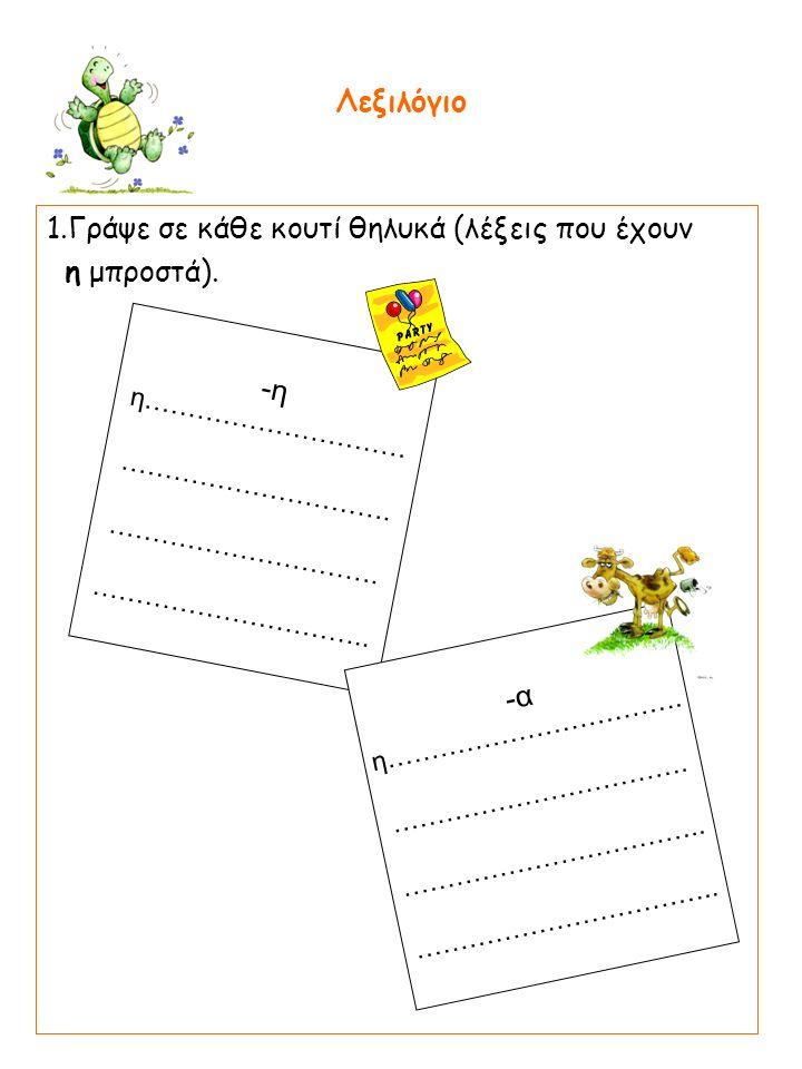 1.Γράψε σε κάθε κουτί θηλυκά (λέξεις που έχουν η μπροστά).