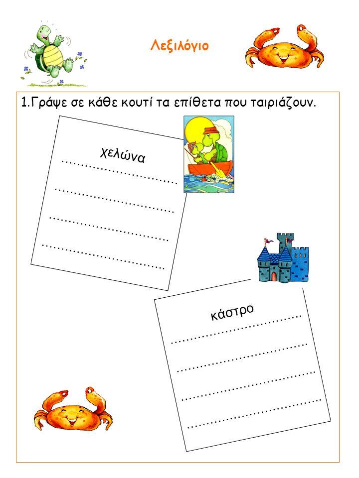 1.Γράψε σε κάθε κουτί τα επίθετα που ταιριάζουν.