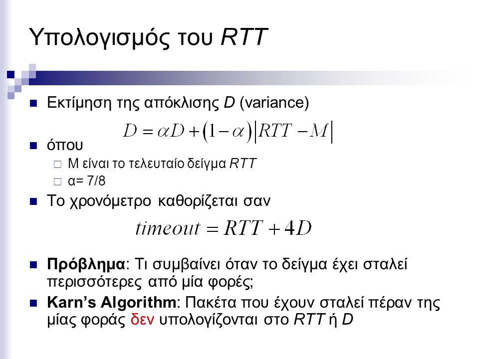 Υπολογισμός του RTT Εκτίμηση της απόκλισης D (variance) όπου