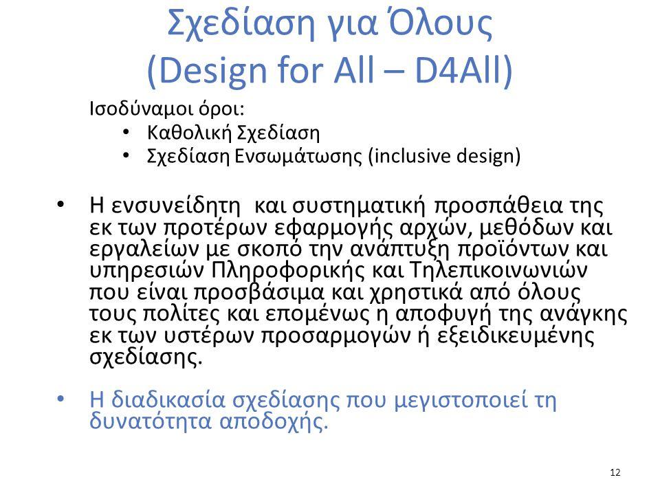 Σχεδίαση για Όλους (Design for All – D4All)