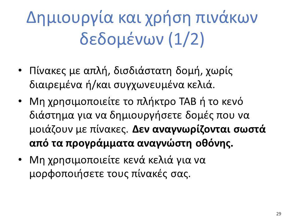 Δημιουργία και χρήση πινάκων δεδομένων (1/2)