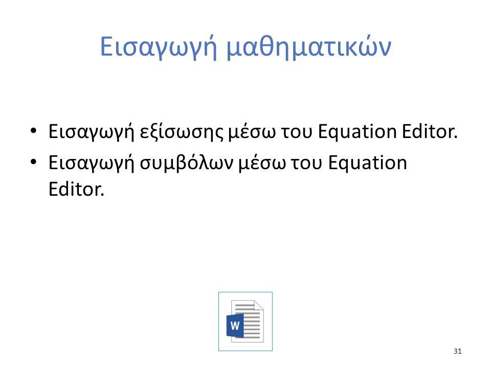Εισαγωγή μαθηματικών Εισαγωγή εξίσωσης μέσω του Equation Editor.