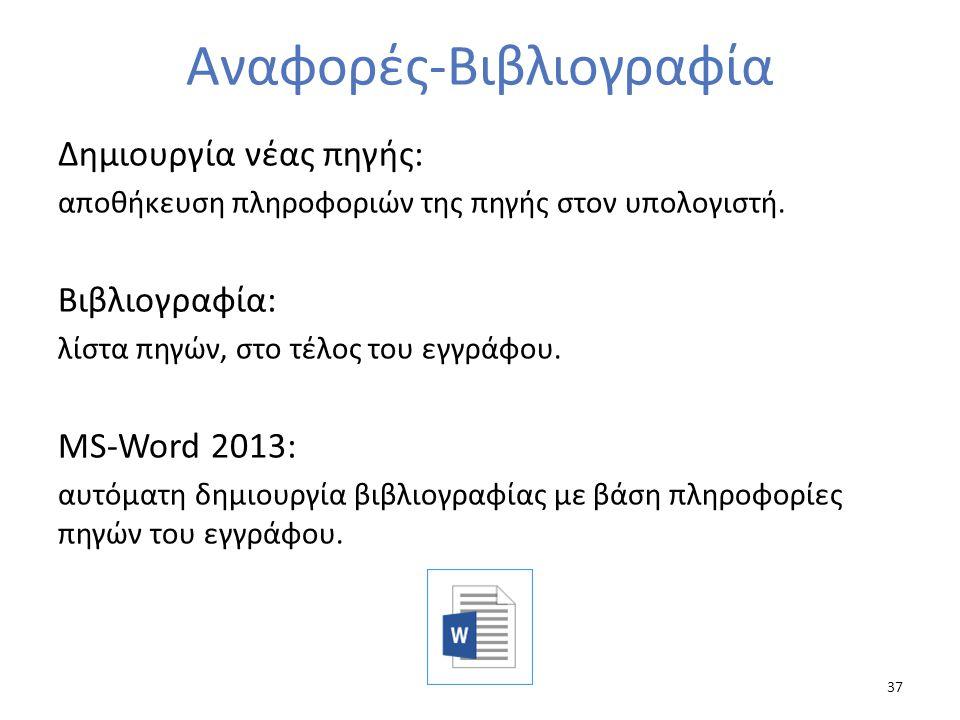 Αναφορές-Βιβλιογραφία