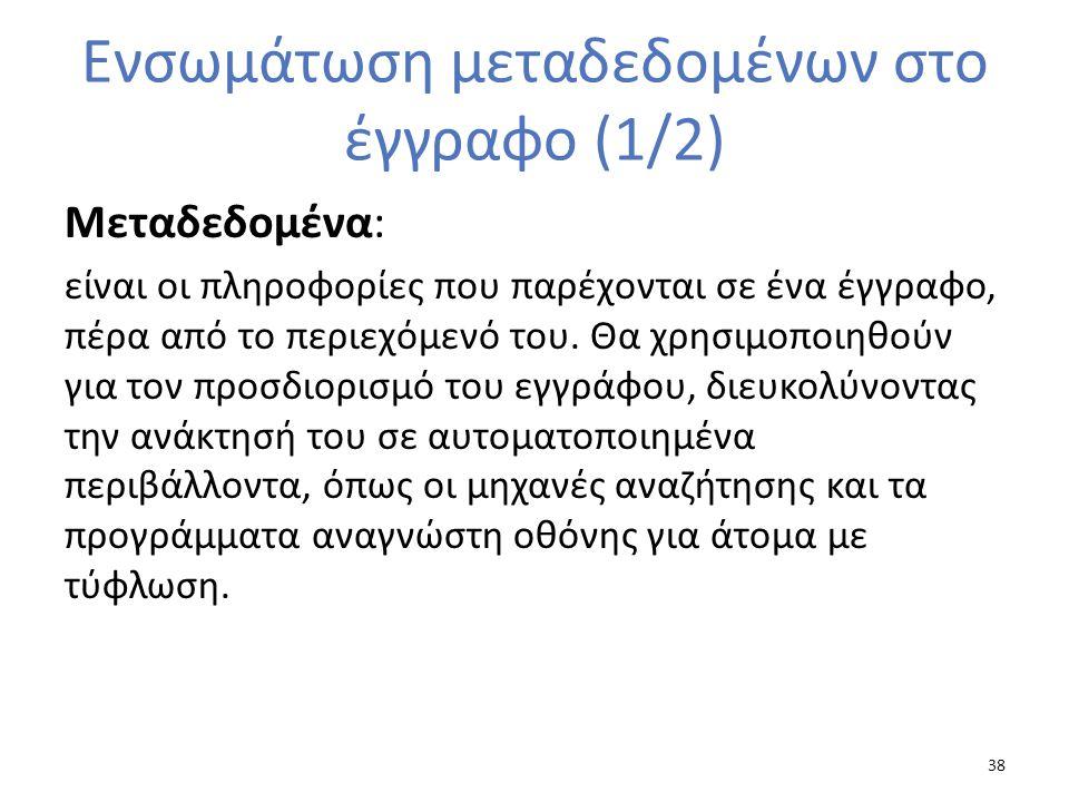 Ενσωμάτωση μεταδεδομένων στο έγγραφο (1/2)