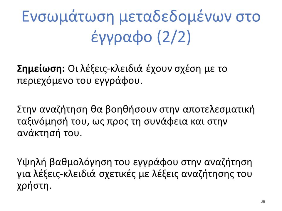Ενσωμάτωση μεταδεδομένων στο έγγραφο (2/2)