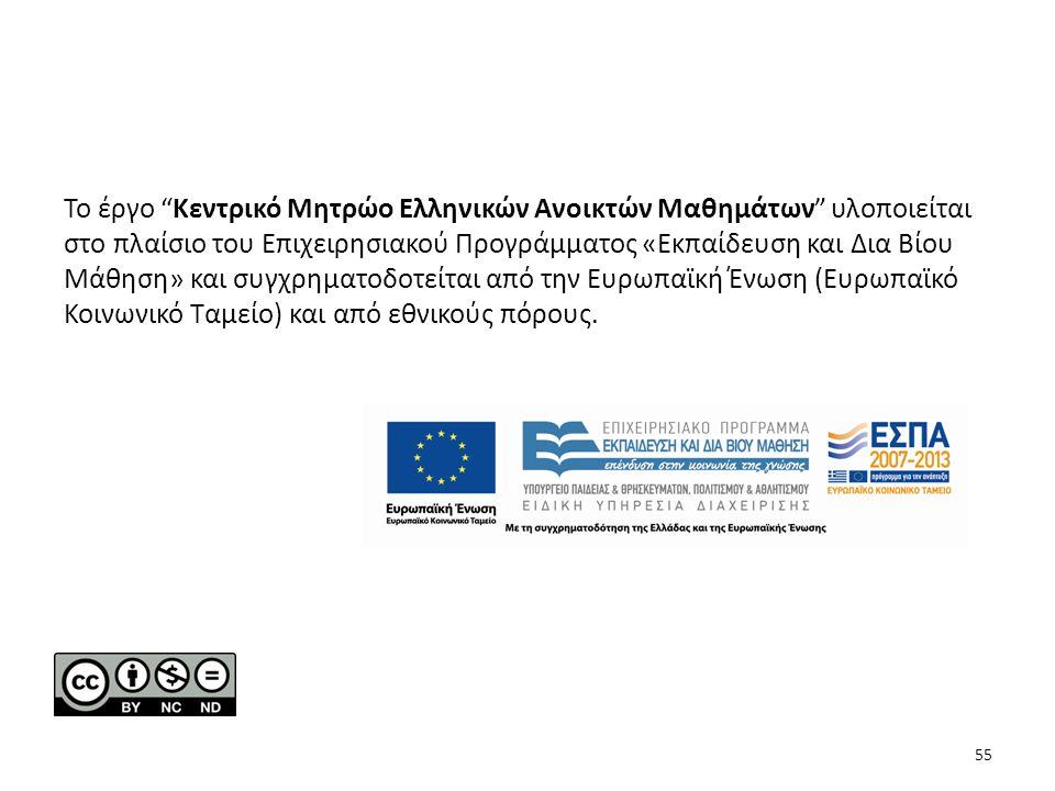 Κεντρικό Μητρώο Ελληνικών Ανοικτών Μαθημάτων