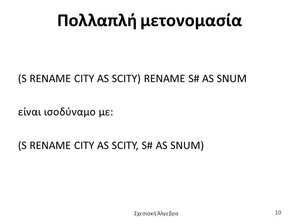 Πολλαπλή μετονομασία (S RENAME CITY AS SCITY) RENAME S# AS SNUM