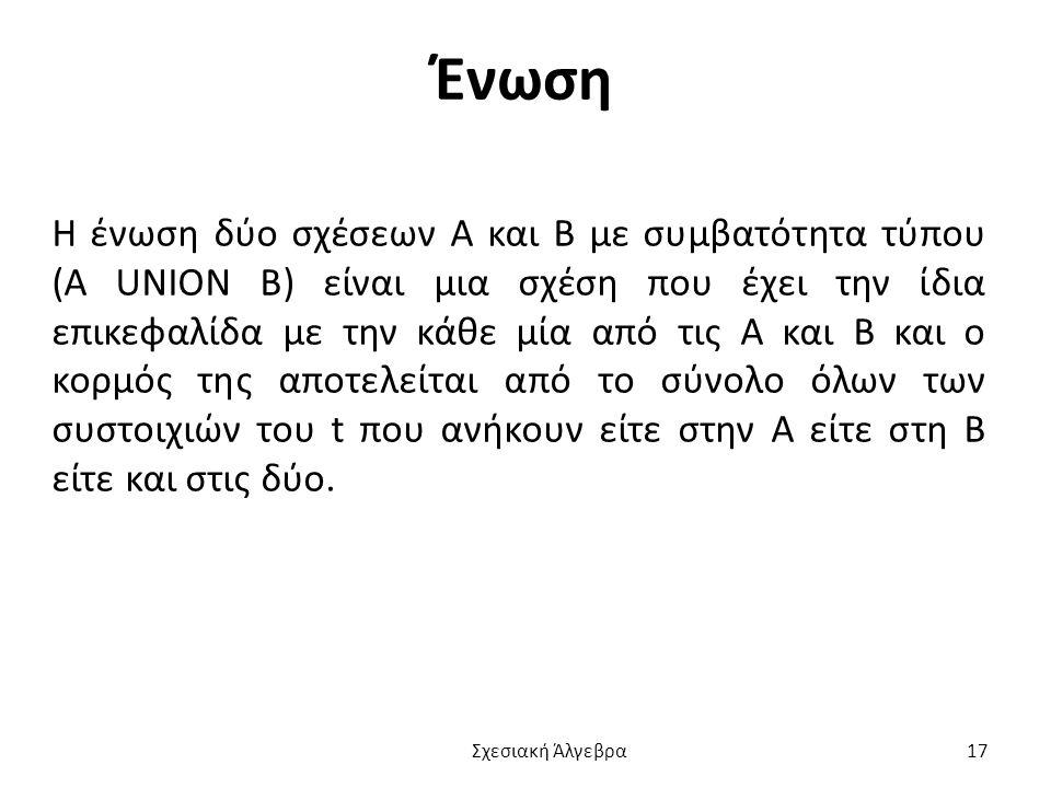 Ένωση