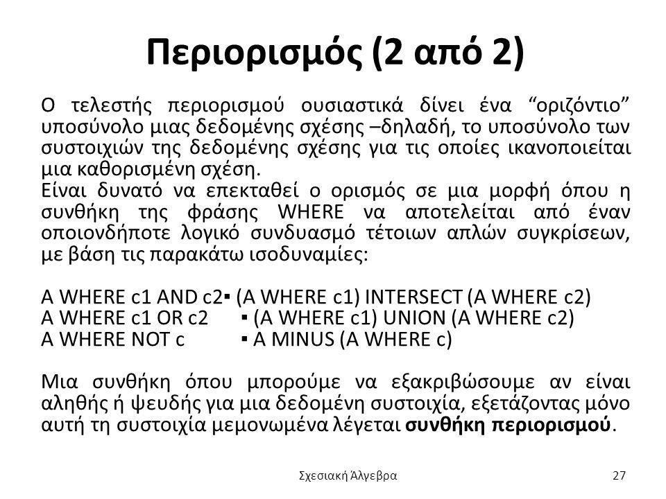 Περιορισμός (2 από 2)