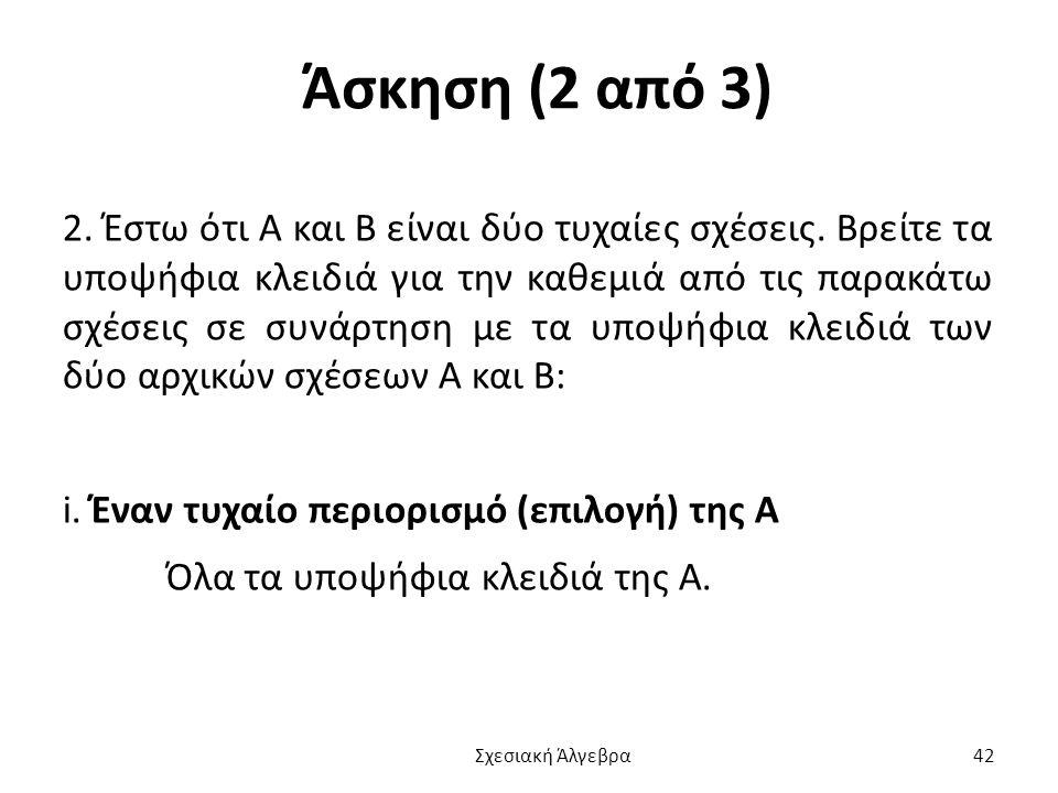 Άσκηση (2 από 3)