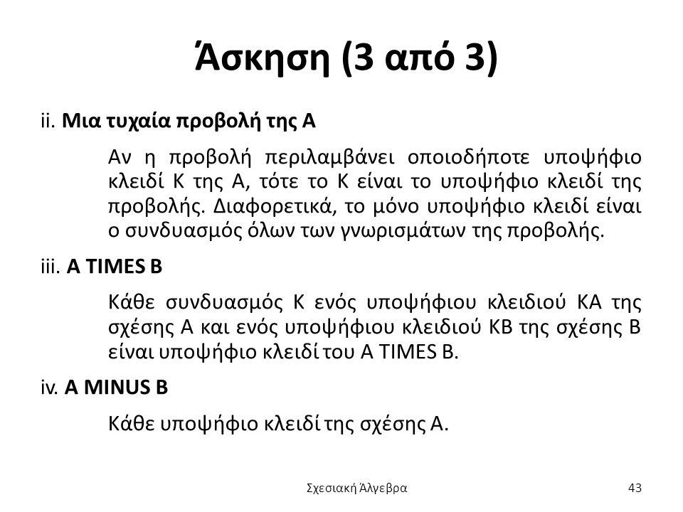 Άσκηση (3 από 3) ii. Μια τυχαία προβολή της Α