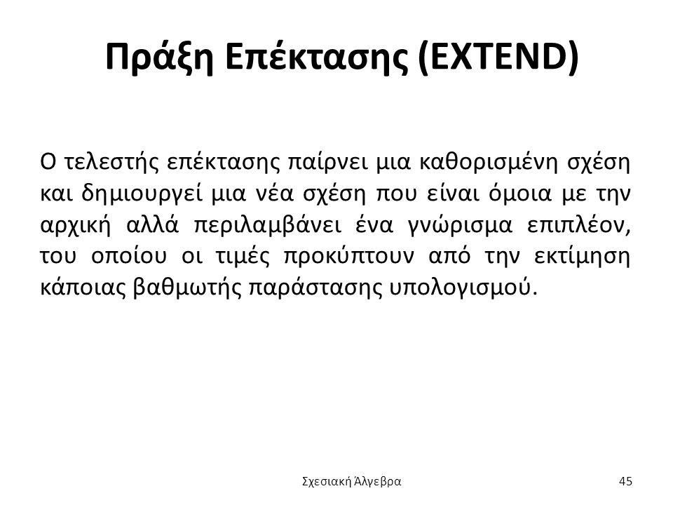 Πράξη Επέκτασης (EXTEND)