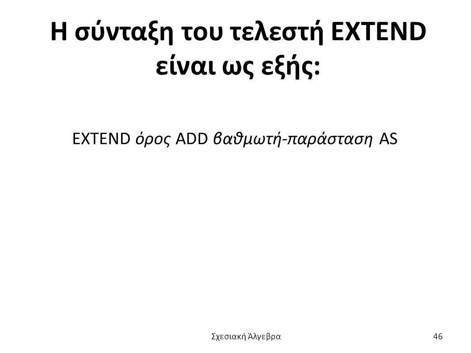 Η σύνταξη του τελεστή EXTEND είναι ως εξής: