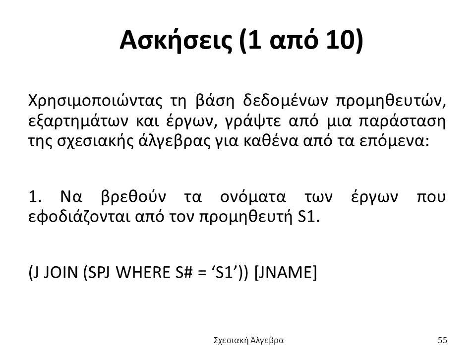 Ασκήσεις (1 από 10)