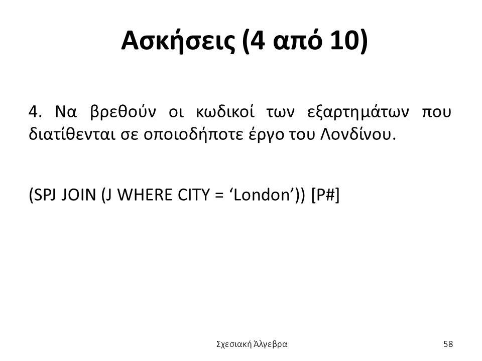 Ασκήσεις (4 από 10) 4. Να βρεθούν οι κωδικοί των εξαρτημάτων που διατίθενται σε οποιοδήποτε έργο του Λονδίνου.