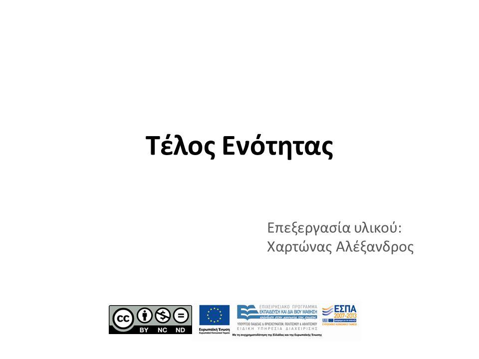 Τέλος Ενότητας Επεξεργασία υλικού: Χαρτώνας Αλέξανδρος