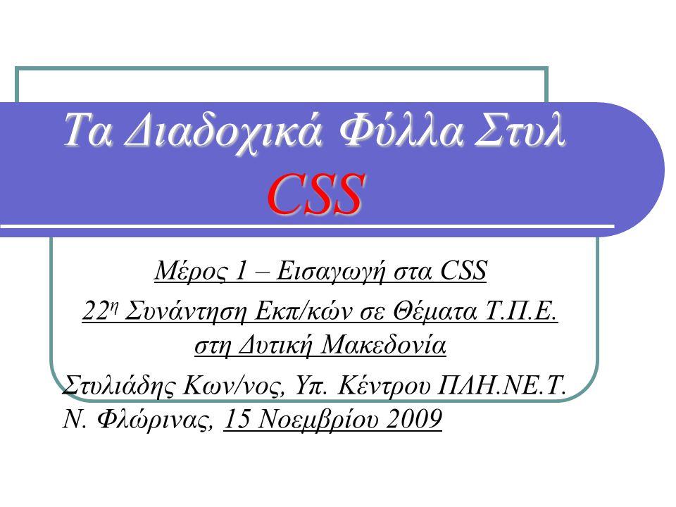 Τα Διαδοχικά Φύλλα Στυλ CSS