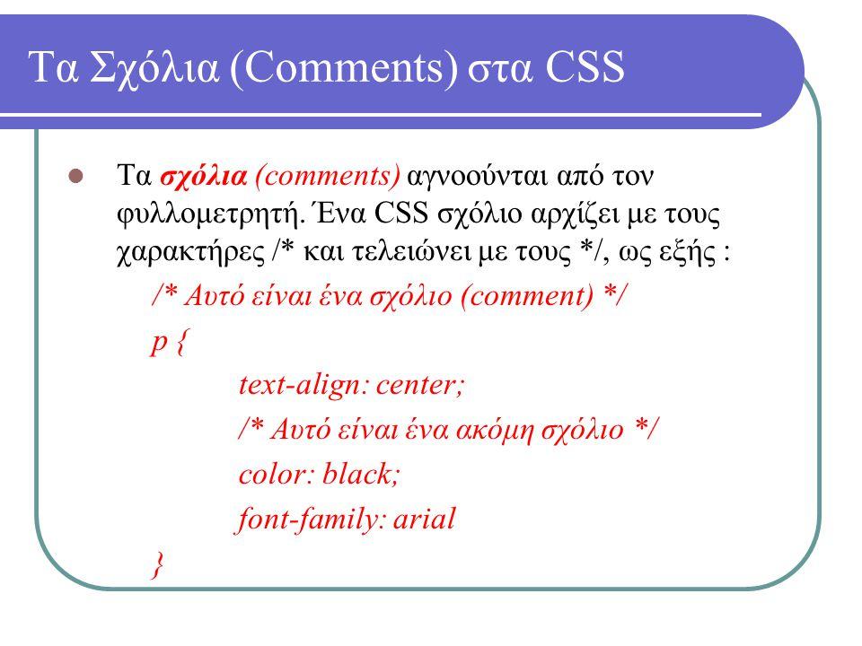 Τα Σχόλια (Comments) στα CSS