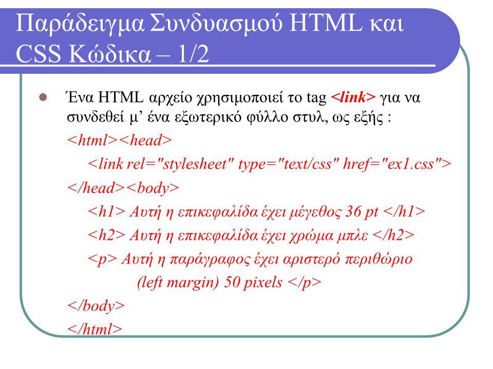 Παράδειγμα Συνδυασμού HTML και CSS Κώδικα – 1/2